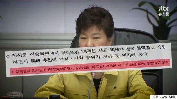 청와대가 세월호를 '여객선사고'라 칭하고 지지율만 걱정한 증거가
