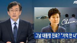 박 대통령 치료했던 의사들이 세월호 당일 행적 질문에 답한