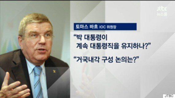 IOC가 평창올림픽에 대해 우려를