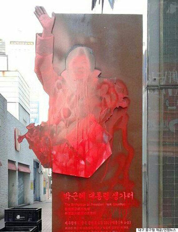 박근혜 대통령의 생가터 표지판이