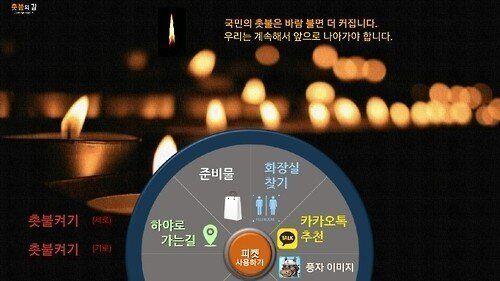 촛불집회 참여한 대학생이 광화문광장 안내 앱