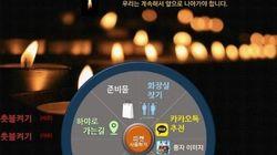 촛불집회 참가자를 위한 어플이