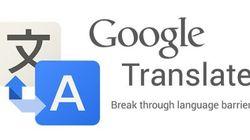 구글 번역기의 진화, 이제 영어공부 안 해도