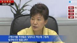 '그것이 알고싶다'가 말한 박 대통령의 5가지