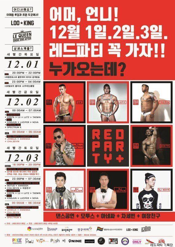제 1회 [허프라이브] 올 댓 게이 공개방송이 개최된다(독자
