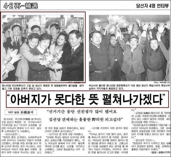 노무현과 비교한 '박근혜 탄핵 사유' 차고도
