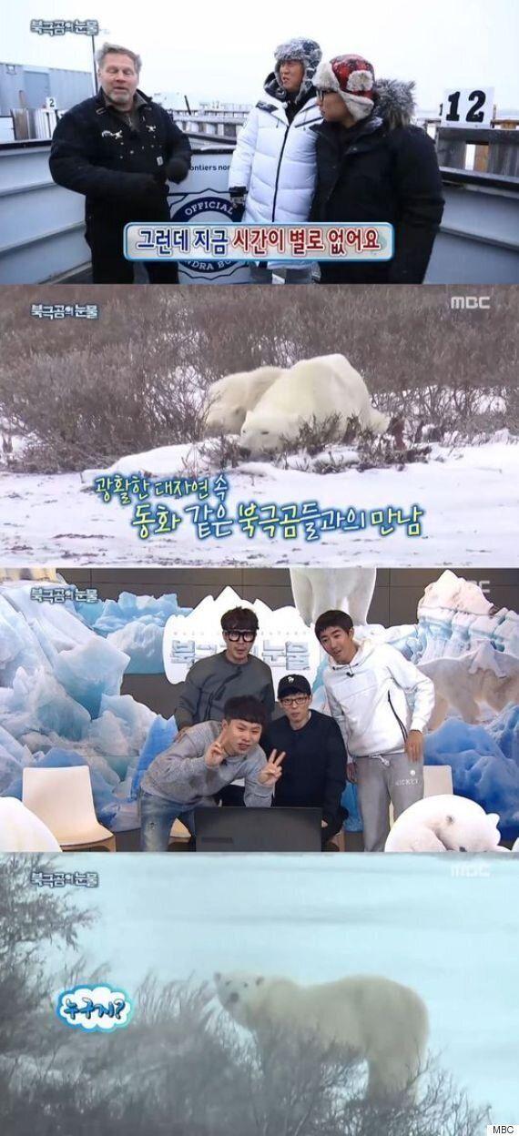 북극곰 만난 '무도', 지구온난화 심각성 꼬집었다