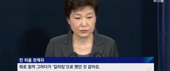 박근혜와 김정은이 한민족의 공통점을 비슷한 방법으로
