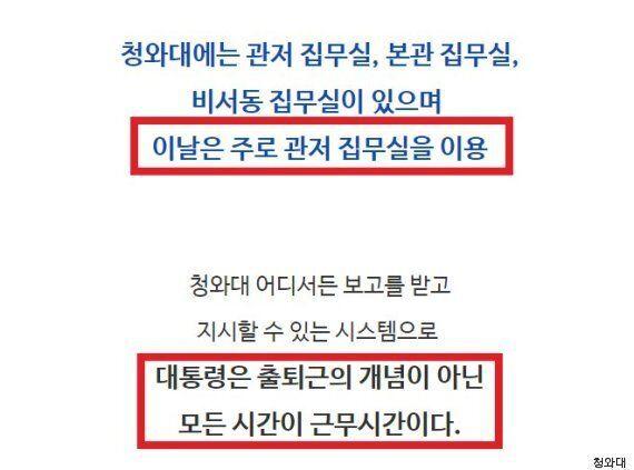 청와대의 '세월호 7시간' 해명에 빠져있는
