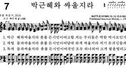 교회 찬송가를 '박근혜 하야송'으로 개사해