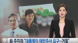 박근혜 대통령이 직접 태반주사를 요구했다는 증언이