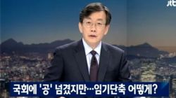 JTBC 뉴스룸이 자체최고 시청률을 또