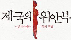 '제국의 위안부' 형사소송 공판기