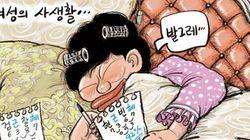 '여성의 사생활' 제목이 붙은 만평이 '풍자'가 아닌 '여혐'이라는 비판이 이어지고