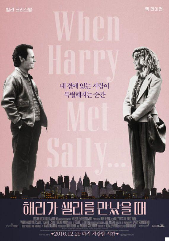 '해리가 샐리를 만났을 때', 27년 만에 국내 재개봉