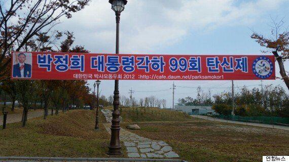 경북 구미시, 박정희 탄생 100주년에 14억원