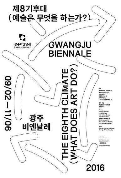 미술 비엔날레 리뷰의 매뉴얼 | 2016 광주비엔날레, 부산비엔날레, 미디어시티서울을
