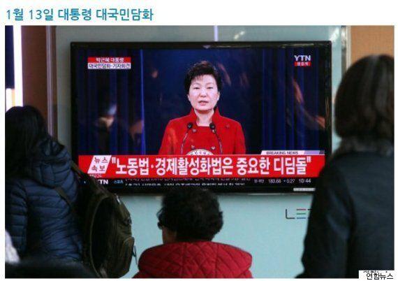 박근혜 대통령이 재벌 기업들과 짜고 쳤다는 소름 끼치는