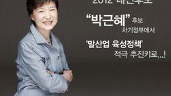 박근혜 대통령이 2012년에 했던 승마 잡지 인터뷰의