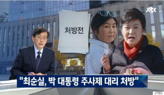 JTBC가 '최순실이 박근혜 주사제까지 대신 타갔다'는 차병원 관계자의 폭로를