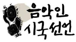 '음악인 시국선언문'이