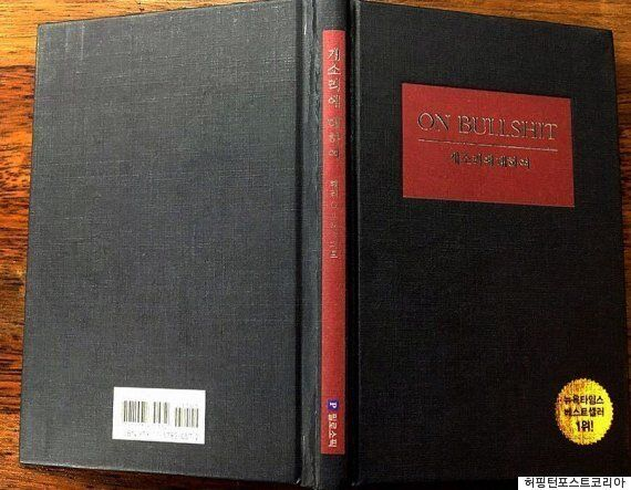 박근혜의 개소리와 거짓말에 대한 학문적