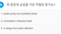 2015년 수능에서 가장 어려웠던 영어