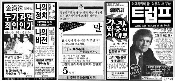 28년 전, 한국의 신문광고는 트럼프 대통령을