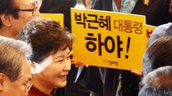 '박근혜 퇴진' 피켓이 국회를 방문한 박 대통령을 맞이했다