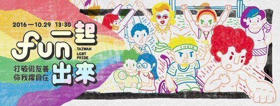 아시아 최대 무지개 물결   타이완 LGBT 프라이드