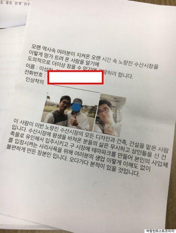 이성한·차은택의 '노량진 수산시장' 의혹에 수협이 적극적으로 해명해야 하는