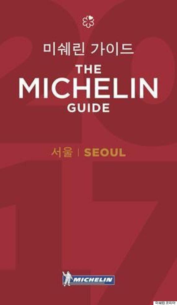 미슐랭 가이드 서울편에서 스타를 받은 레스토랑이