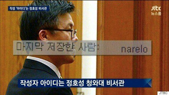 최순실-박근혜 게이트 핵심 '문고리 권력' 정호성 전 청와대 비서관이