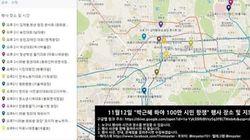 11월 12일 '박근혜 하야 100만 시민항쟁'