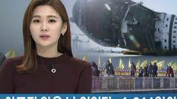 세월호 유족 철수 소식을 전하던 아나운서는