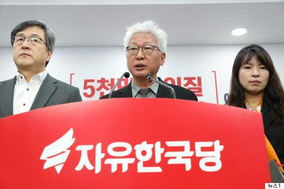 자유한국당이 박근혜 전 대통령과 친박계 핵심 의원의 '자진탈당'을
