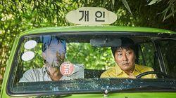〈택시운전사〉 광주에 바치는