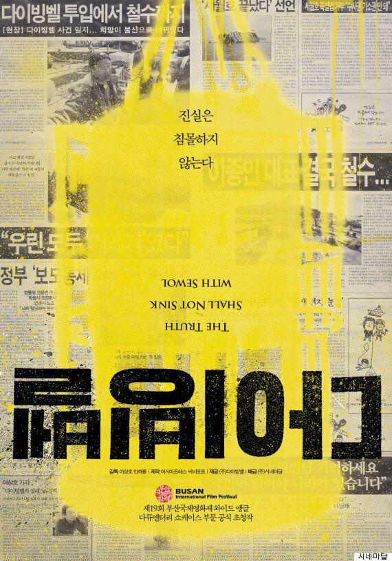 박영수 특검, '다이빙벨' 상영 당시 부산영화제 외압 의혹도