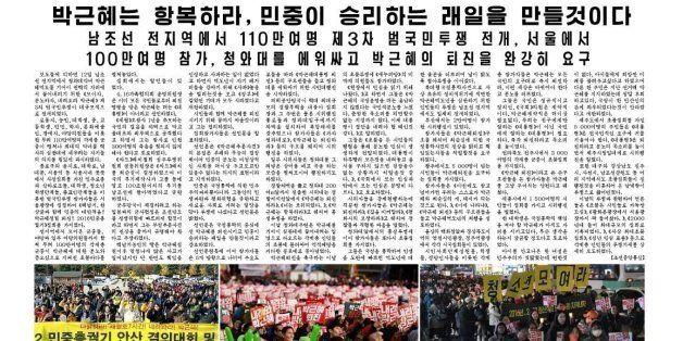 북한 언론들이 '남조선에서 박근혜 퇴진 촛불집회가 열렸다'고 신속하게