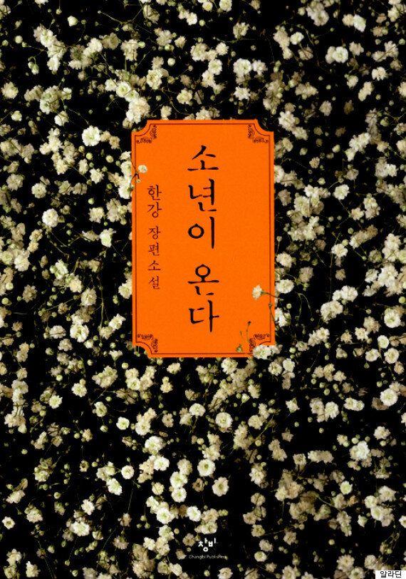정부의 한강 소설 '사상검증' 정황이
