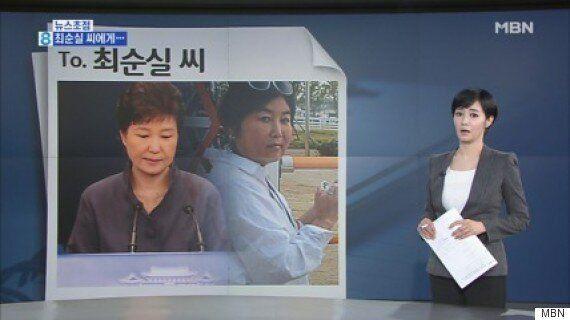 MBN의 김주하 앵커가 최순실에게 편지를