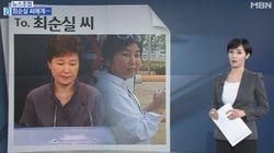 김주하 앵커가 최순실에게 편지를
