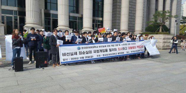 한국외대, 10개 언어로 번역 시국선언문
