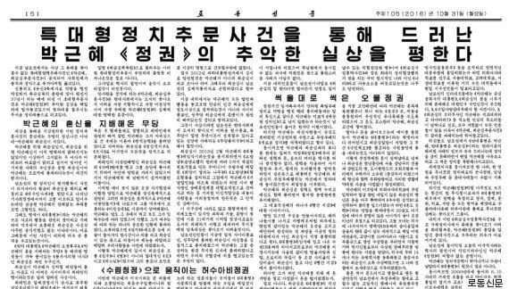 북한도 최순실 스캔들에 당황했나 보다. 로동신문은 1주일이 지나서야 논평을