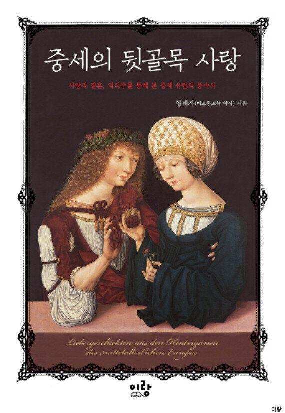 중세에 있었던 기괴한 섹스에 대한 관습