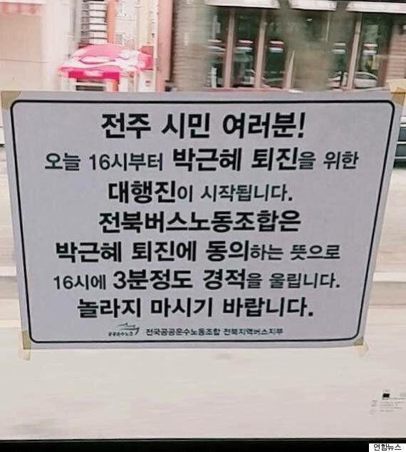 '경적시위' 전주시내버스, 이번엔 '정권퇴진'