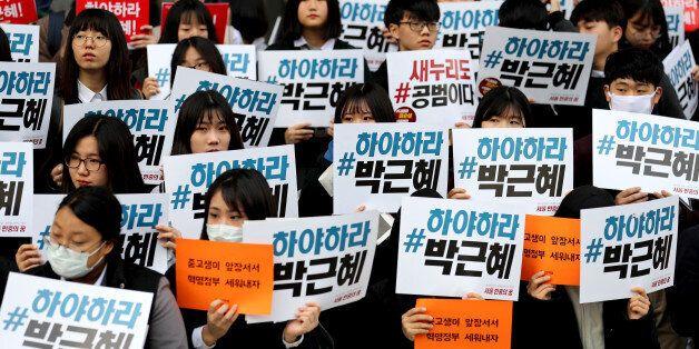 법원이 '박근혜 퇴진' 도심행진을