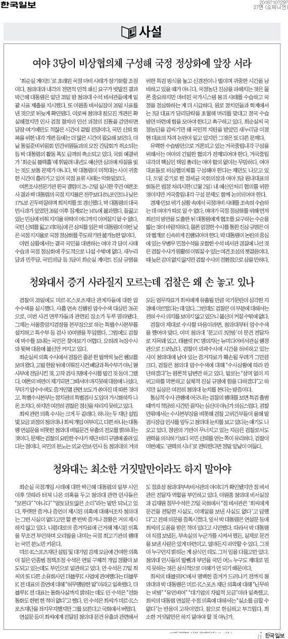 오늘자 신문들은 한 목소리로 '박근혜 대통령은 끝났다'고