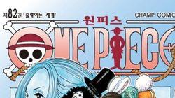 만화 '원피스'의 캐릭터가 된 실제 해적