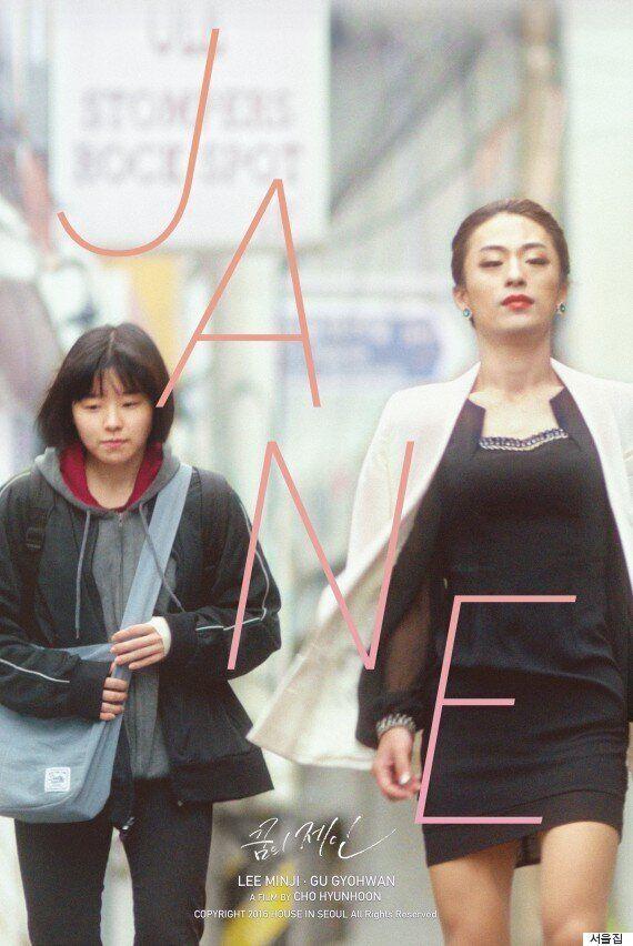 영화 '꿈의 제인' - 어느 트랜스젠더의 한 마디는 10대 소녀에게 용기가